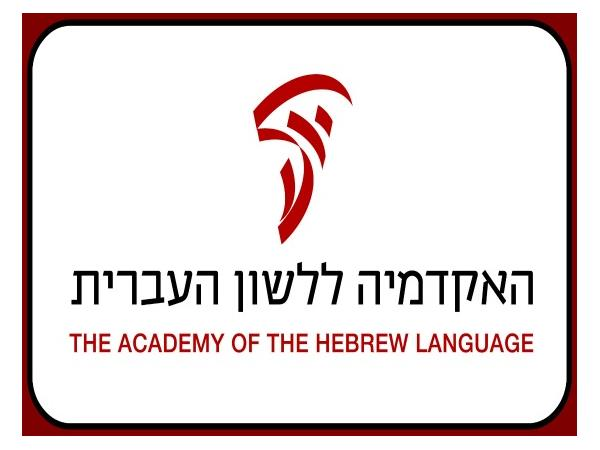 The Difference of Languages within Hebrew and Its Evolution into Spoken Hebrew