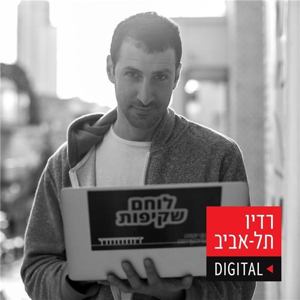 Shakuf by Tomer Avital